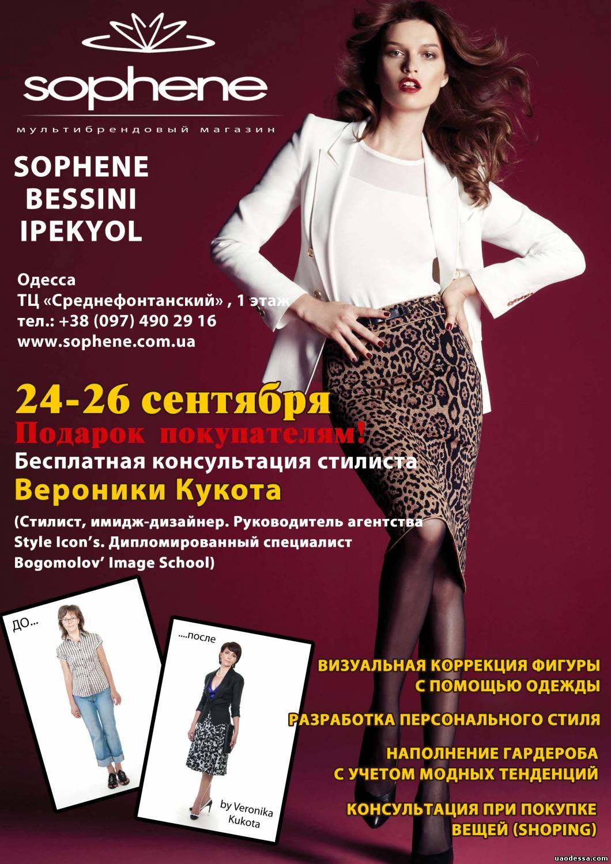 Женская одежда sophene